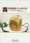 天然酵母パンレシピ