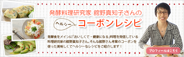 発酵料理研究家の舘野真知子さん考案のコーボンを使った美味しくてヘルシーなレシピをご紹介します。